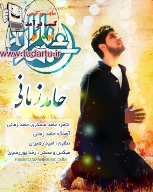 آهنگهای شهر باران و محمد(ص) و مرگ بر آمریکا از حامد زمانی