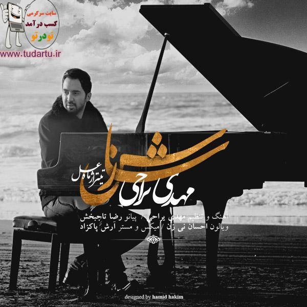 آهنگ سازش از مهدی یراحی | تیتراژ برنامه ماه عسل