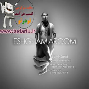 آهنگ زیبای عشقم آروم از سمیر زند | samir zand