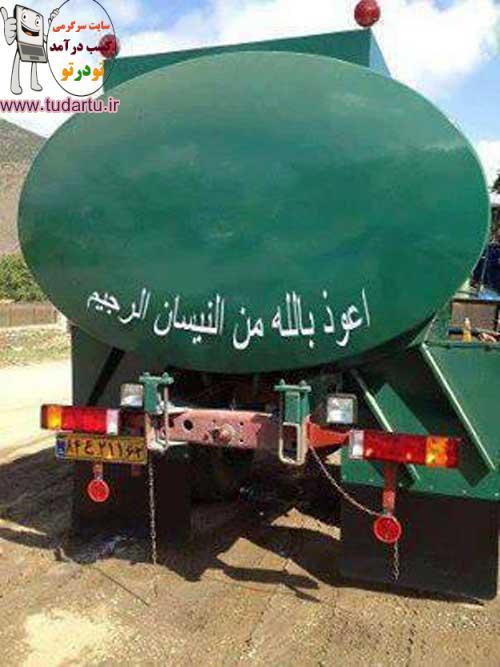 عکسهای خنده دار ایرانی