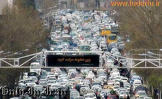 عکسهای جالب و طنز فقط مخصوص ایرانی ها