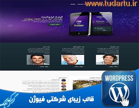 قالب شرکتی فارسی وردپرس فیوژن | fusion temp for wp