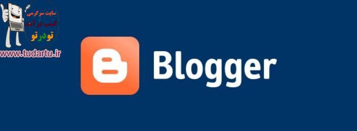 آموزش دسته بندی مطالب و موضوعات در بلاگر(blogger)+فیلم