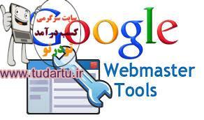آموزش وبمستر تولز گوگل و معرفی sitemap به گوگل