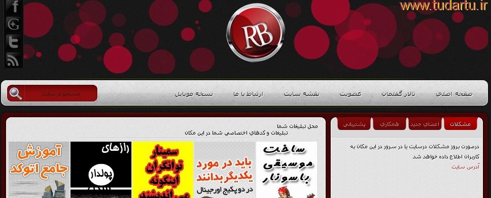 قالب زیبای سایت تودرتو برای رزبلاگ