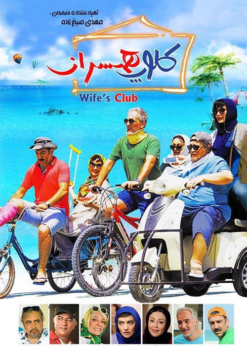 دانلود فیلم کلوپ همسران | محمدرضا شریفی نیا