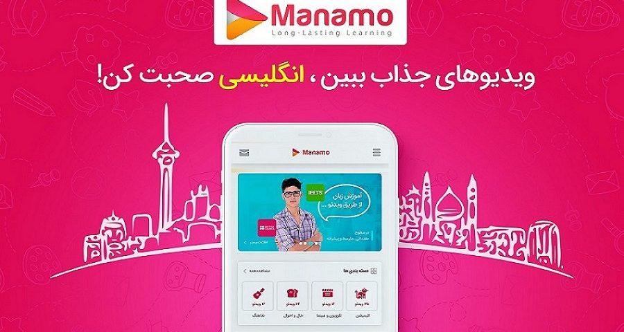 اپلیکیشن مانامو | هم زبان یاد بگیر هم پول بگیر | manamo